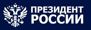 Президент РФ